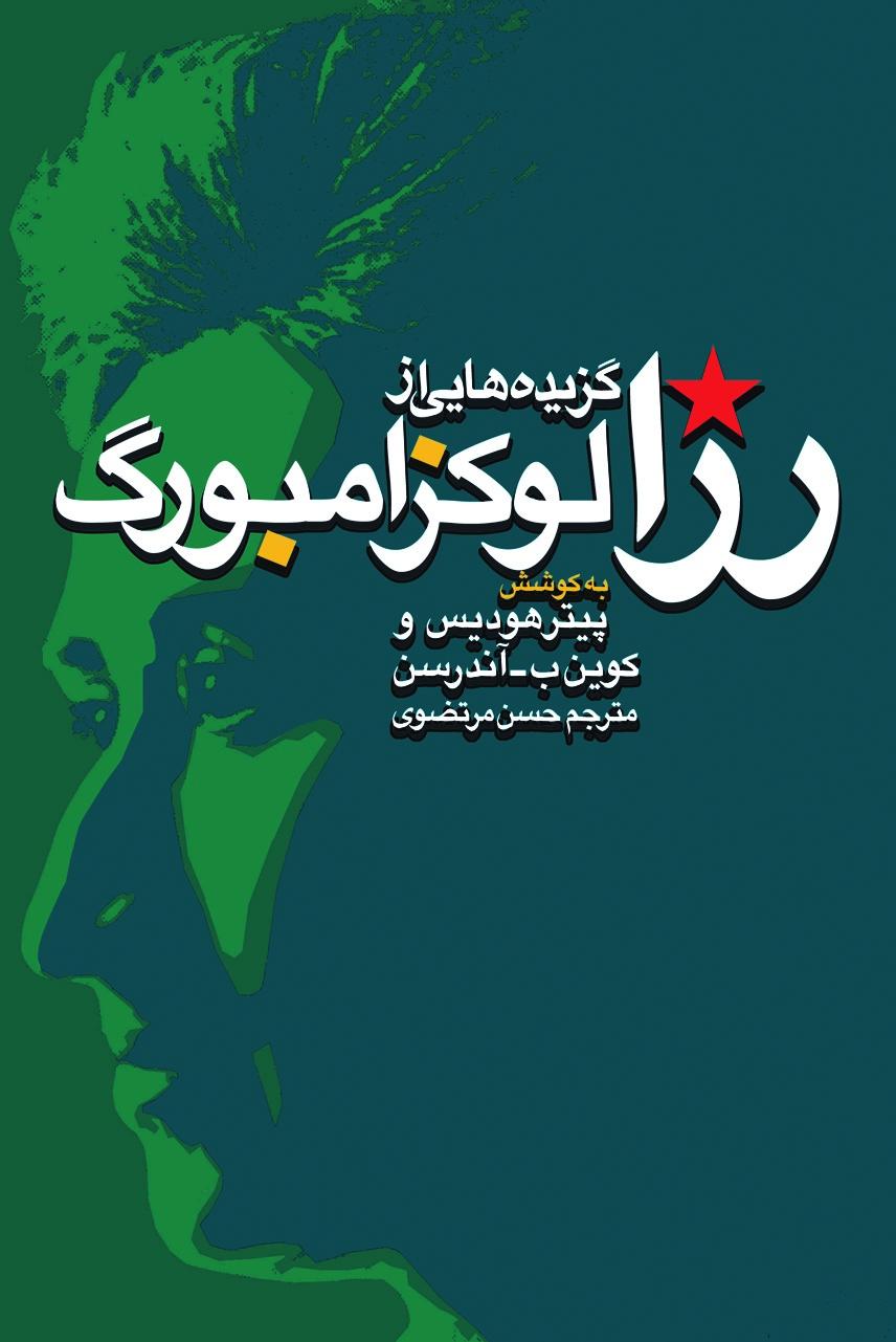 RLReader.Iran.Cover